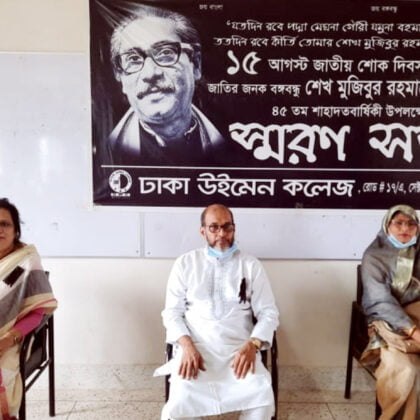 Dhaka Women College Faculty Tribute towards 15th of August