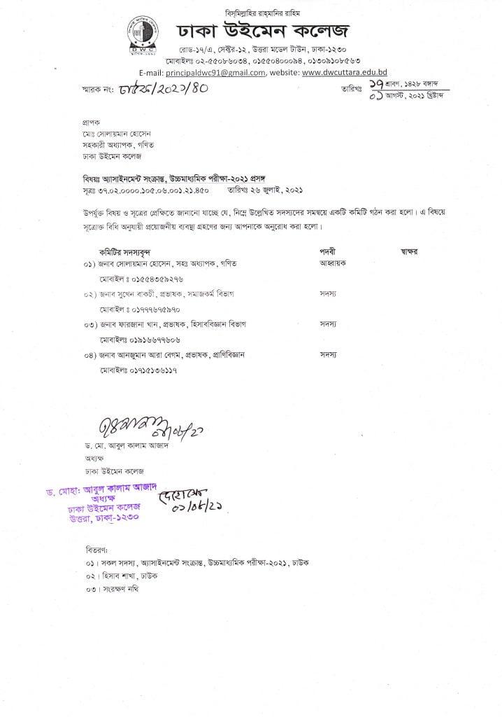 DWC letter 73 এইচএসসি পরীক্ষা-2021 এর ফরম পূরণ প্রসঙ্গ